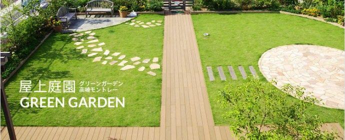 title-garden1