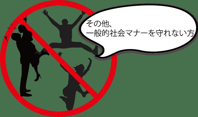 禁止事項_05