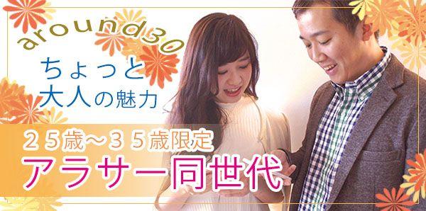 街コンジャパンランディングアラサー3454