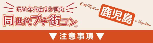 160717kagoshima_bar_note