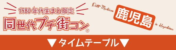 160717kagoshima_bar_timetable