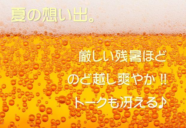 本文_ビア 夏の終わり