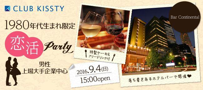 0904_名古屋コンチネンタル_650×290