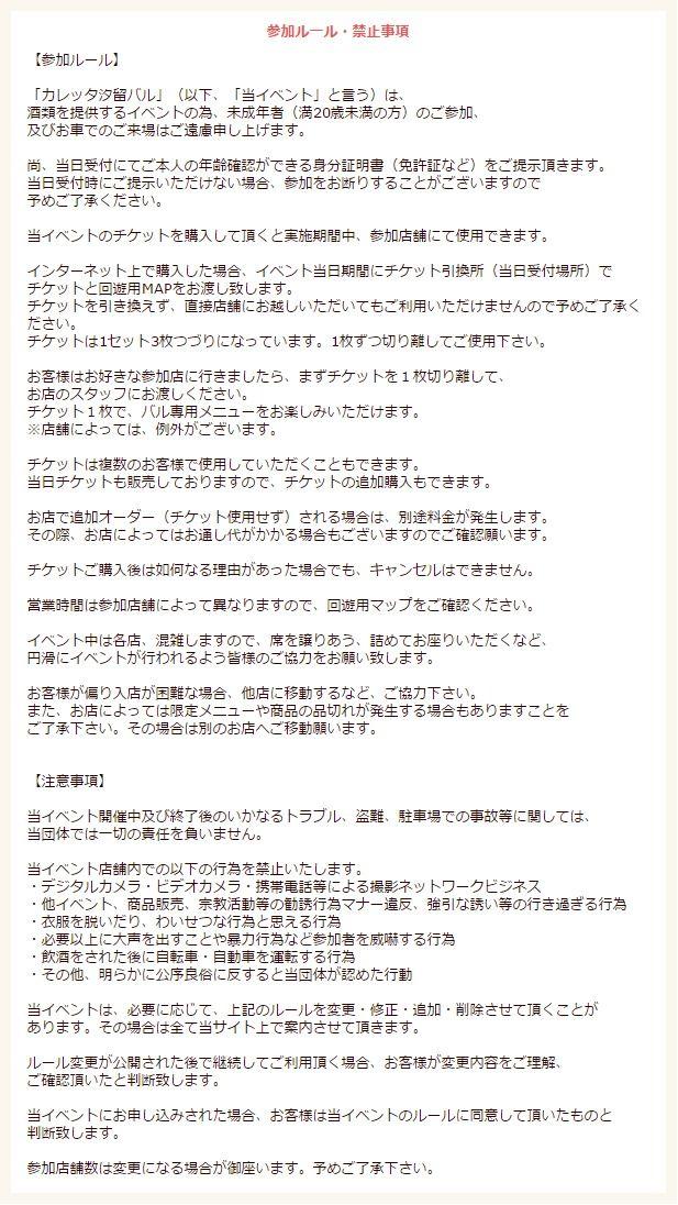 FireShot Capture 253 - 第2回 カレッタ汐留バル【8_23-8_26】 <カレッタサマー_ - https___machi-bar.jp_carettashiodome_2016