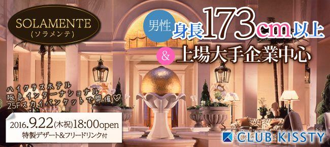 0922_1800_大阪・SOLAMENTE_650×290