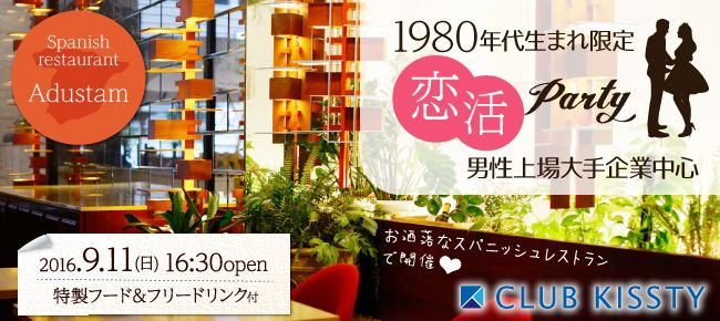 0911_1630_大阪Adustam_650×290