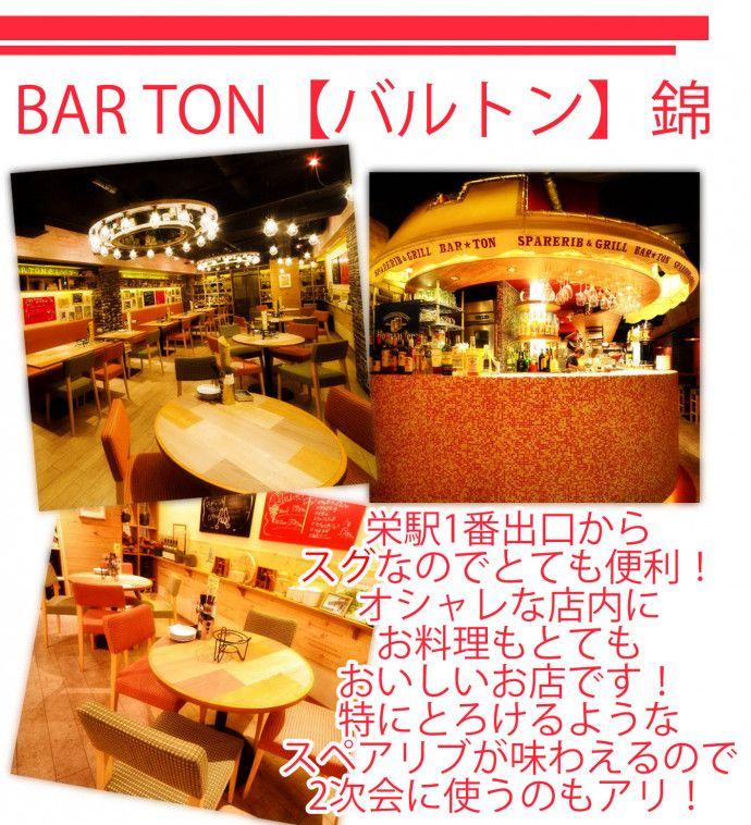 バルトン栄_edited-1