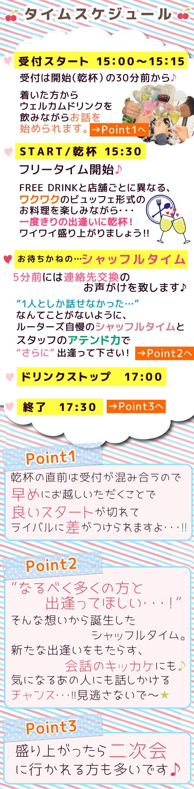☆他社1530-1730