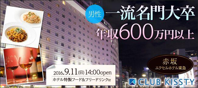 0911_赤坂エクセル_650×290