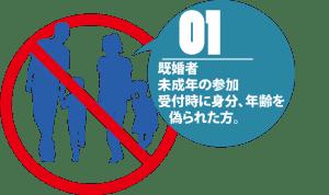 禁止事項_01_パターン2