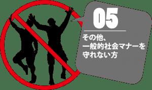 禁止事項_05_パターン2