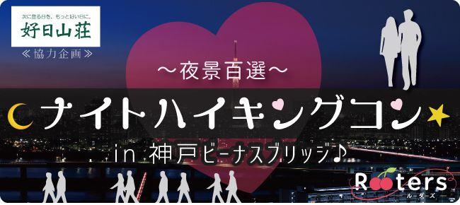 0717_神戸ナイトハイキング