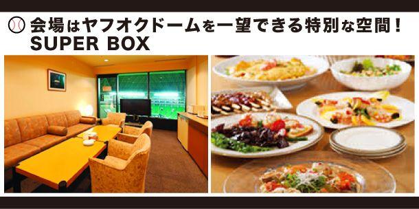 会場はヤフオクドームを一望できる特別な空間!-SUPER-BOX