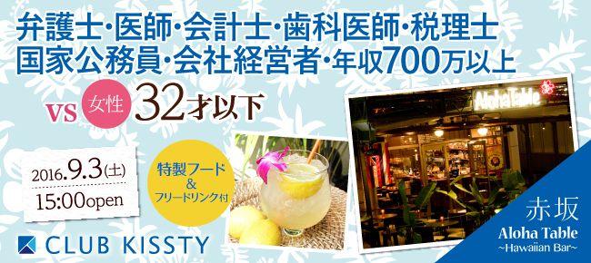 0903_赤坂Aloha_650×290