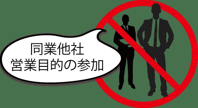 禁止事項_04