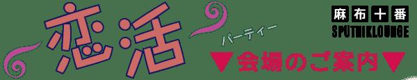 koikatsu_bar_venue