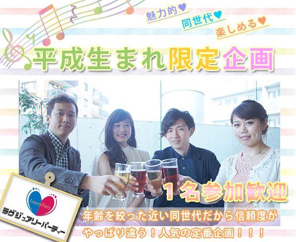 平成生まれ1名参加歓迎125145