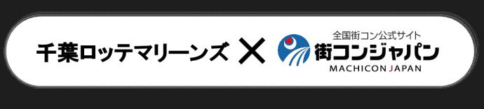 ロッテ×街コン