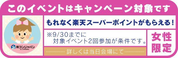 8月キャンペーン_MJ画像160809 (1)