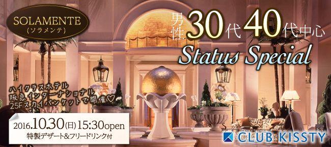 1030_大阪・SOLAMENTE_650×290