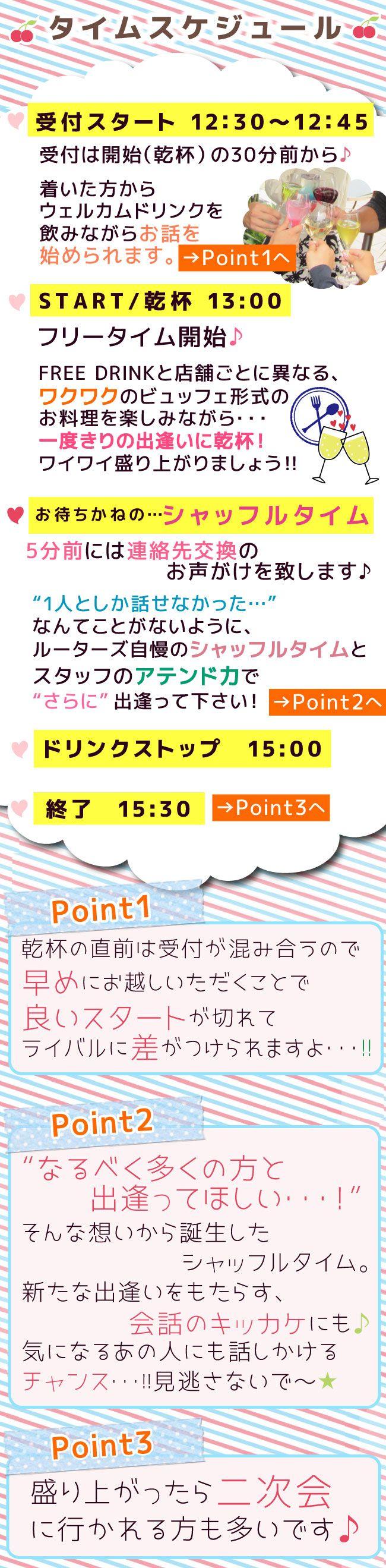 ☆他社1300-1530