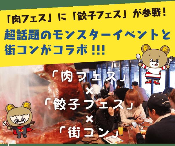 肉フェスコン_MJ画像-06