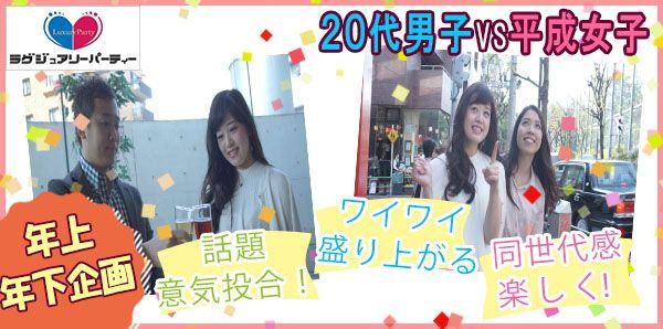 20代VS平成女子ランディング11