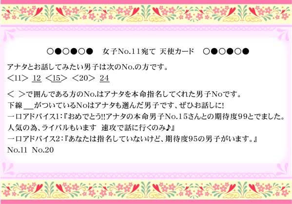 05_天使カード