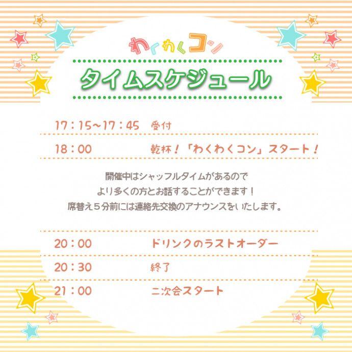 タイムスケジュール 太田 0918