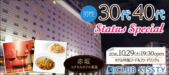 1029_1930_赤坂エクセル_650×290