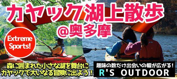 Kayak_tokyo_bn2