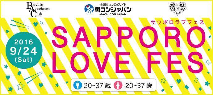 SAPPORO-LOVE-FES