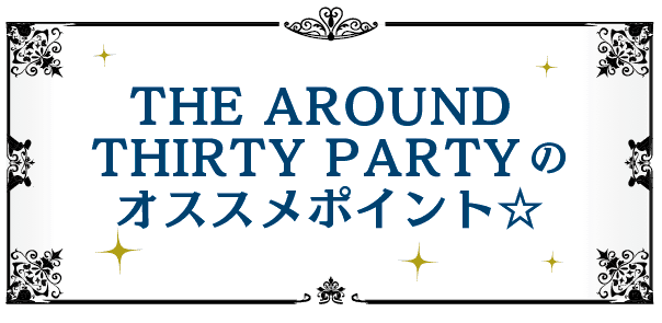 THE AROUND THIRTY PARTY-sozai-07