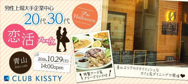 1029_渋谷zerocafe_650×290