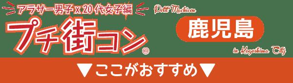 arasa_petit_bar_kagoshima_osusume