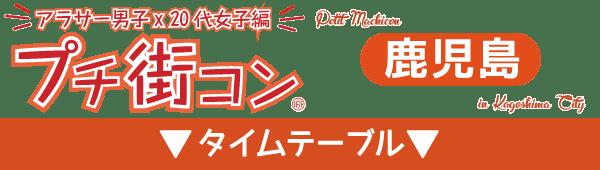 arasa_petit_bar_kagoshima_timetable