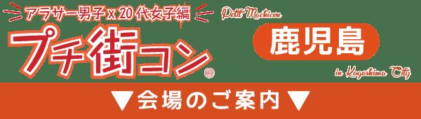 arasa_petit_bar_kagoshima_venue