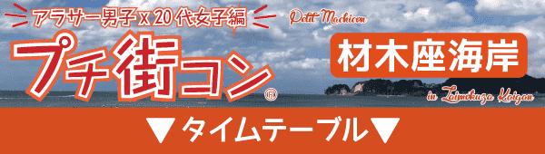 arasa_petit_bar_timetable_sea