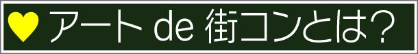 art_yokohama-07