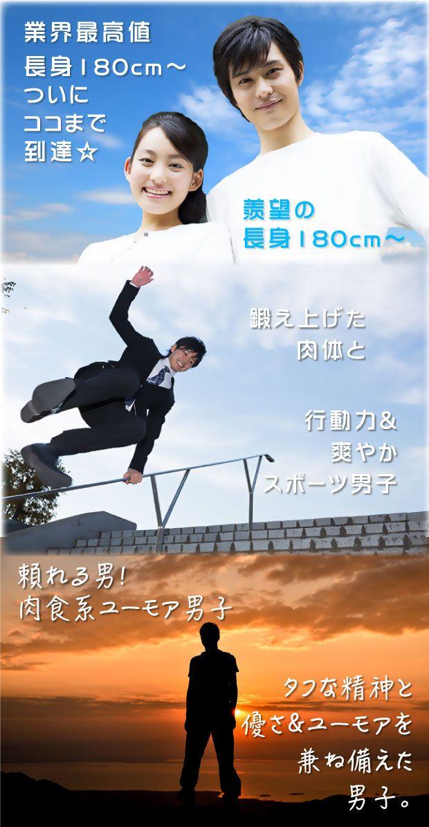 180cm_sports_面白ユーモア男