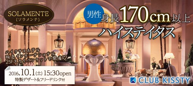 1001_大阪・SOLAMENTE_650×290