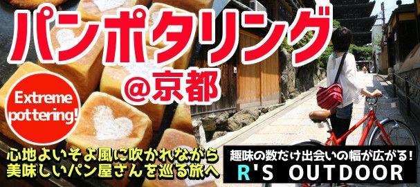 kyoto_pota_bn3