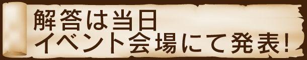 nazotoki_sozai-08