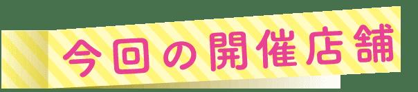 ohitorisama_konkai