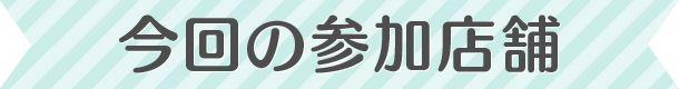 r-kawaii1-1blue_title09
