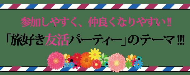 tabisuki_3_tomokatsu