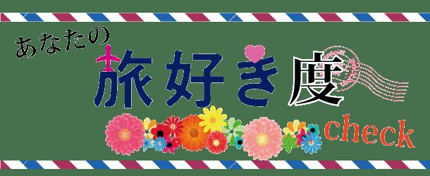 tabisuki_check