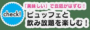 umeda20_check2