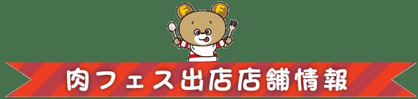 肉フェスコン_MJ画像-10