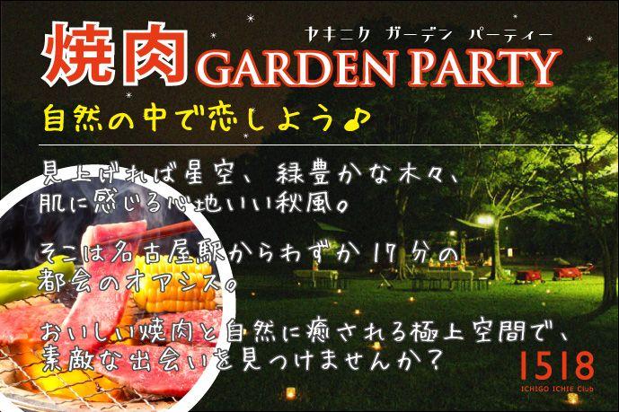 焼肉GP夜_concept